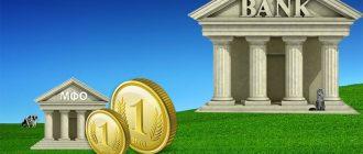Основные отличия микрозаймов от банковских кредитов